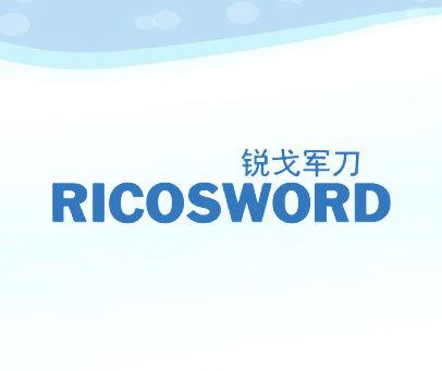 锐戈军刀-RICOSWORD