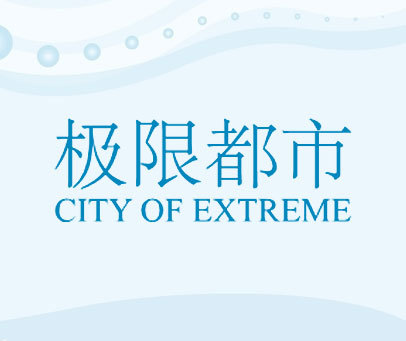 极限都市-CITY OF EXTREME