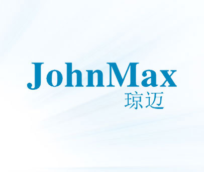 琼迈-JOHNMAX