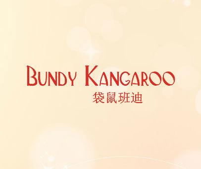 袋鼠班迪-BUNDY KANGAROO