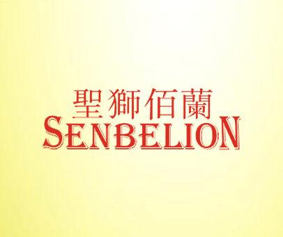 圣狮佰兰-SENBELION