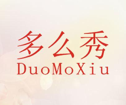 多么秀-DUO MO XIU