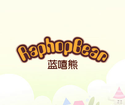 蓝嘻熊-RAPHOPBEAR