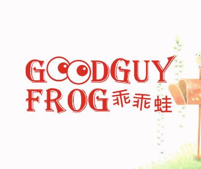乖乖蛙-GOODGUY FROG