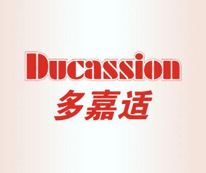 多嘉适-DUCASSION