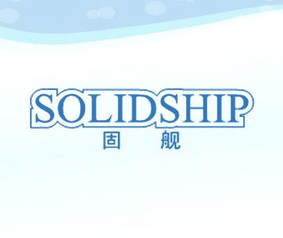 固舰-SOLIDSHIP