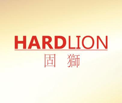 固狮-HARDLION