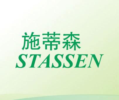 施蒂森-STASSEN