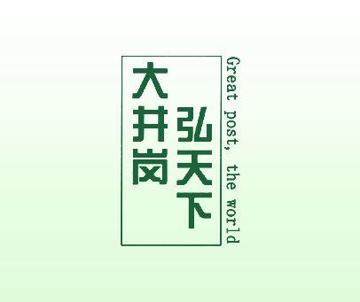 大井岗弘天下-GREATPOSTTHEWORLD