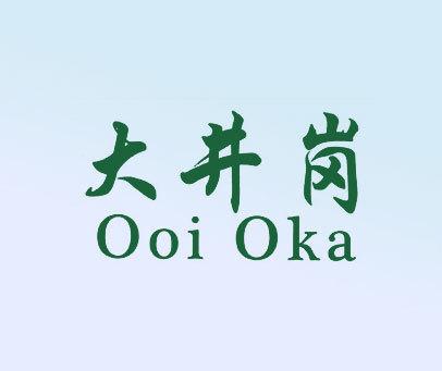 大井岗-OOI-OKA