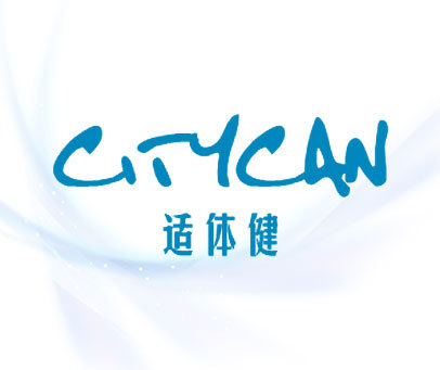 适体健-CITYCAN