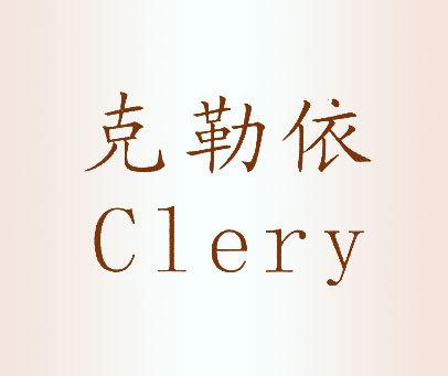 克勒依-CLERY