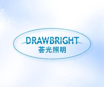荟光照明-DRAWBRIGHT
