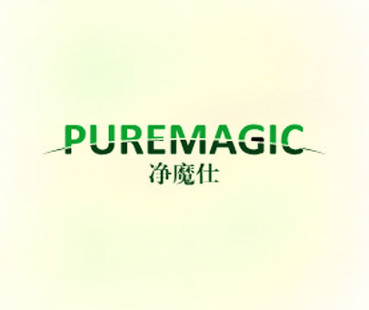 净魔仕-PUREMAGIC