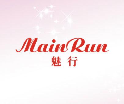 魅行-MAINRUN
