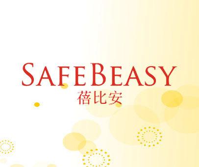 蓓比安-SAFEBEASY