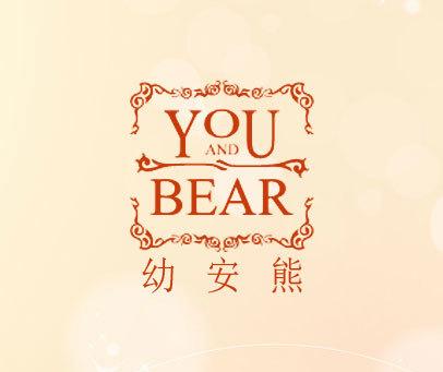 幼安熊-YOU AND BEAR