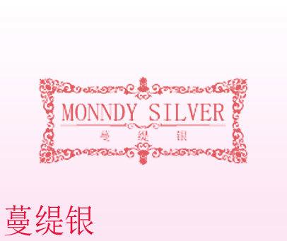 蔓缇银-MONNDY SILVER