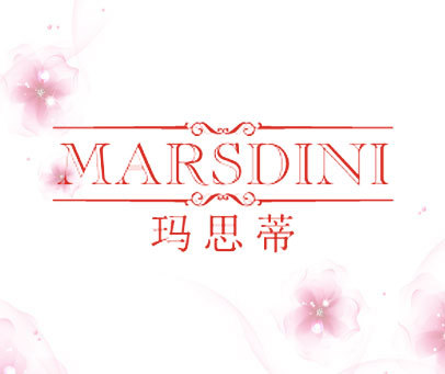 玛思蒂  MARSDINI