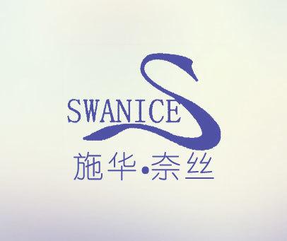 施华·奈丝-SWANICE