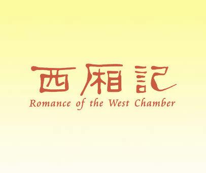 西厢记-ROMANCE OF THE WEST CHAMBER