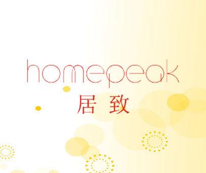 居致-HOMEPEAK