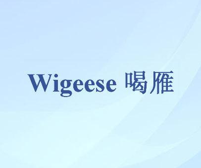 喝雁-WIGEESE
