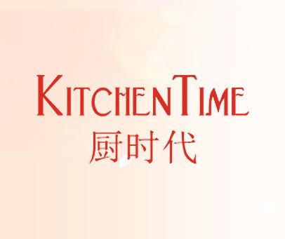 厨时代-KITCHEN TIME