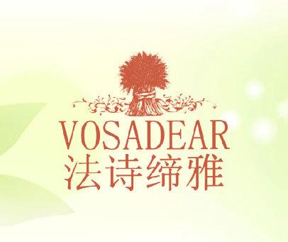 法诗缔雅-VOSADEAR