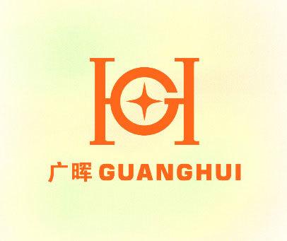 广晖-GH