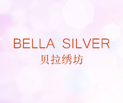 贝拉绣坊-BELLA SILVER