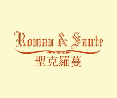 圣克罗美-ROMAN&SANTE