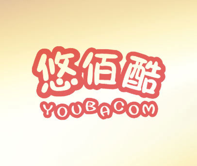 悠佰酷-YOUBACOM