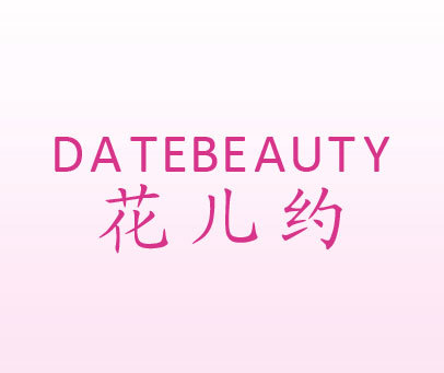 花儿约-DATEBEAUTY