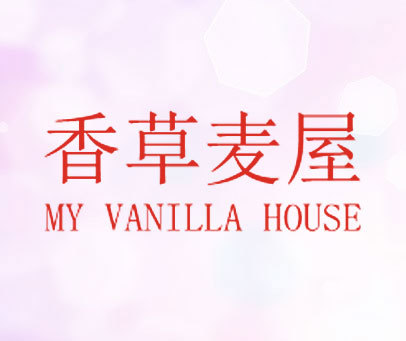 香草麦屋-MY VANILLA HOUSE