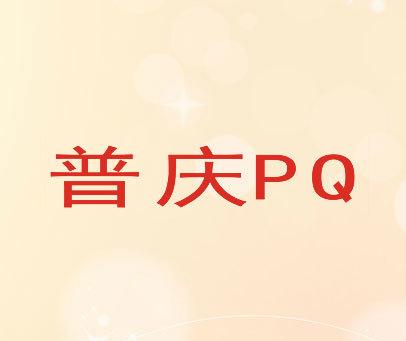 普庆-PQ