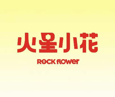 火星小花-ROCK FLOWER