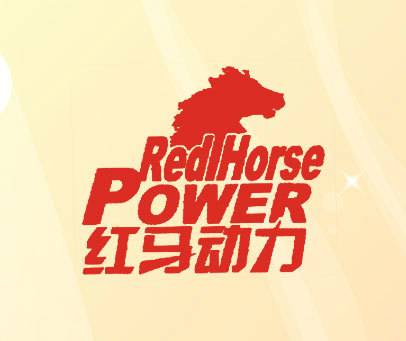 红马动力-RED HORSE POWER