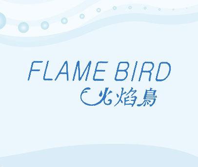 火焰鸟-FLAME BIRD