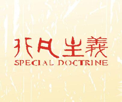 非凡主义-SPECIAL DOCTRINE
