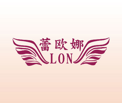 蕾欧娜-LON