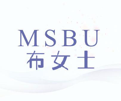 布女士-MSBU