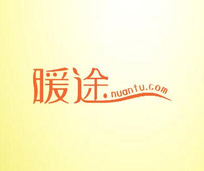 暖途- NUANTU.COM