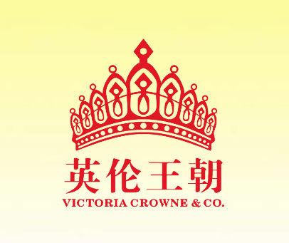英伦王朝-VICTORIA-CROWNE&CO.