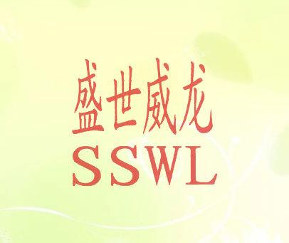 盛世威龙-SSWL