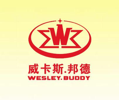 威卡斯.邦德-WESLEY.BUDDY