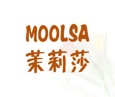 茉莉莎-MOOLSA