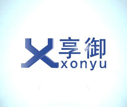 X-享御-XONYU