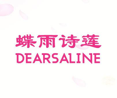 蝶雨诗莲-DEARSALINE