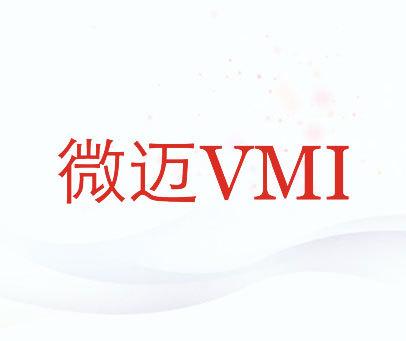 微迈-VMI
